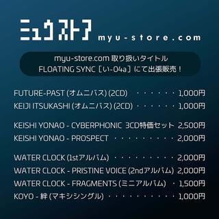 myu-store.com 出張販売